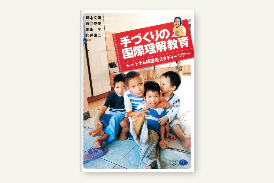 手づくりの国際理解教育