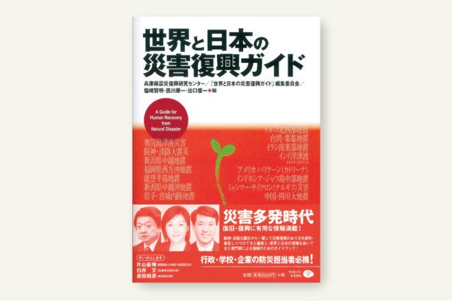 世界と日本の災害復興ガイド