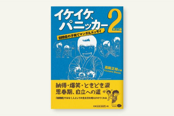 イケイケ、パニッカー2[旅立ち編]