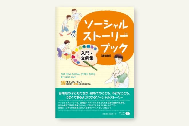 ソーシャル・ストーリー・ブック〈改訂版〉