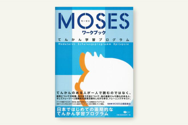 MOSESワークブック