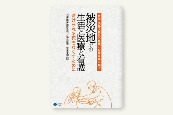 阪神・淡路大震災の経験と記憶を語り継ぐ 被災地での生活と医療と看護