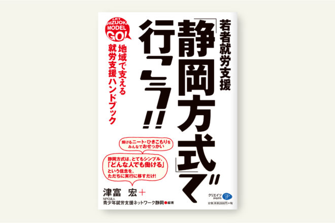「静岡方式」で行こう!!