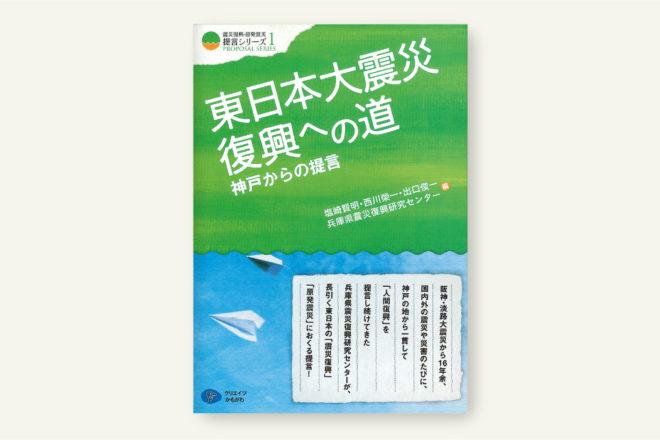 東日本大震災 復興への道