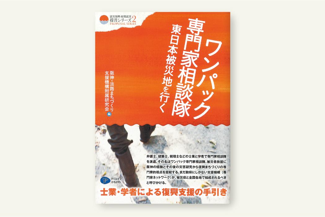 ワンパック専門家相談隊、東日本被災地を行く