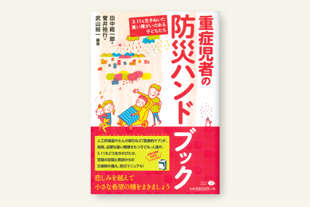重症児者の防災ハンドブック増補版
