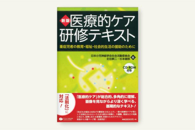 新版 医療的ケア研修テキスト[CD-ROM付]