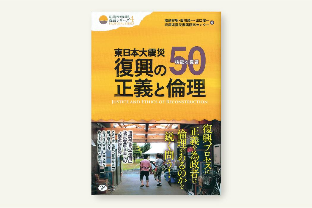 東日本大震災 復興の正義と倫理
