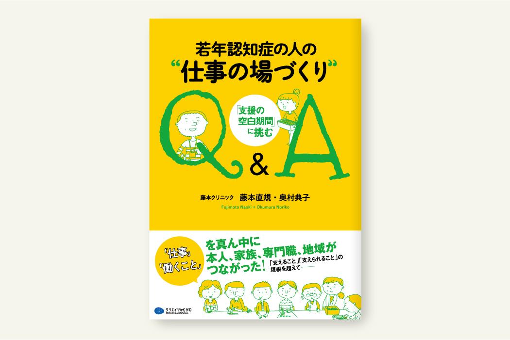 """若年認知症の人の""""仕事の場づくり""""Q&A"""