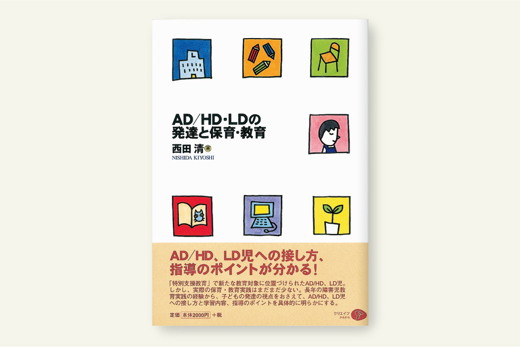 AD/HD・LDの発達と保育・教育