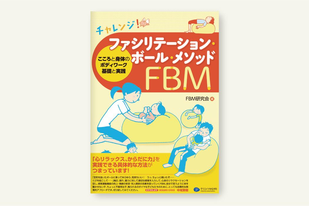 チャレンジ!ファシリテーション・ボール・メソッド(FBM)