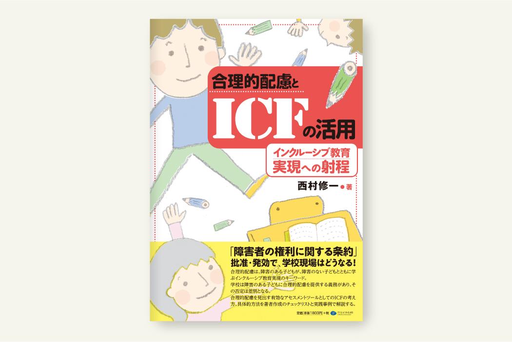 合理的配慮とICFの活用