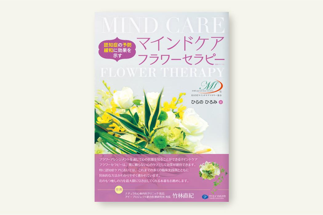 認知症の予防、緩和に効果を示すマインドケアフラワーセラピー