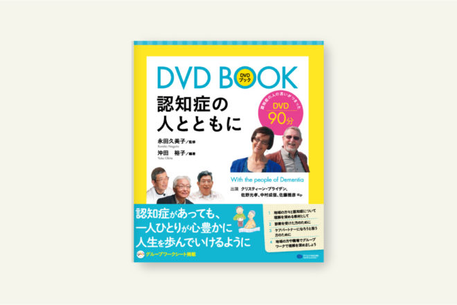 DVDブック認知症の人とともに