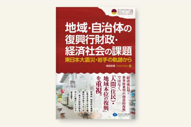 地域・自治体の復興行財政・経済社会の課題