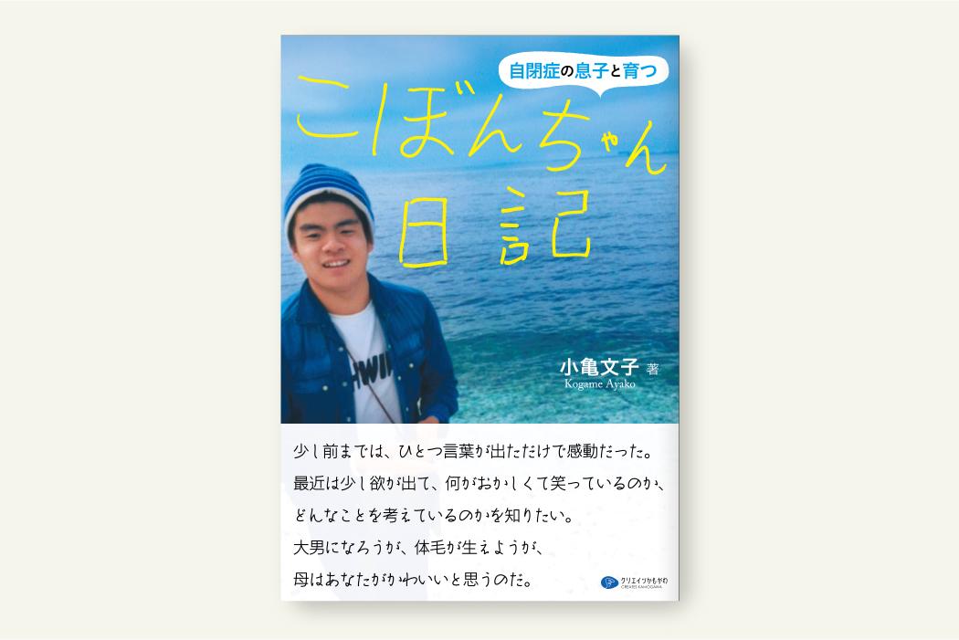 こぼんちゃん日記