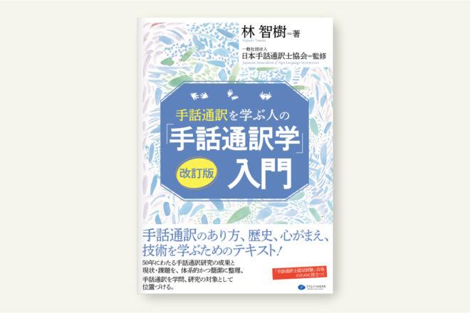 手話通訳を学ぶ人の「手話通訳学」入門 改訂版