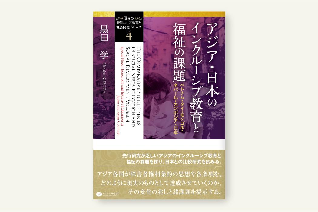 アジア・日本のインクルーシブ教育と福祉の課題
