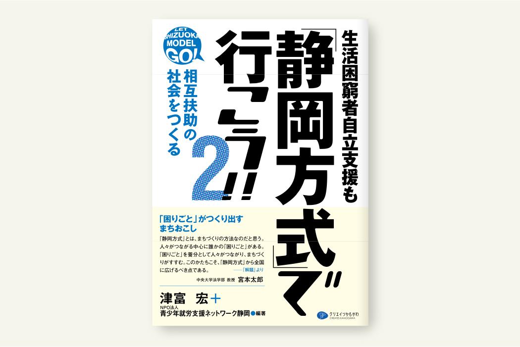 「静岡方式」で行こう!! 2