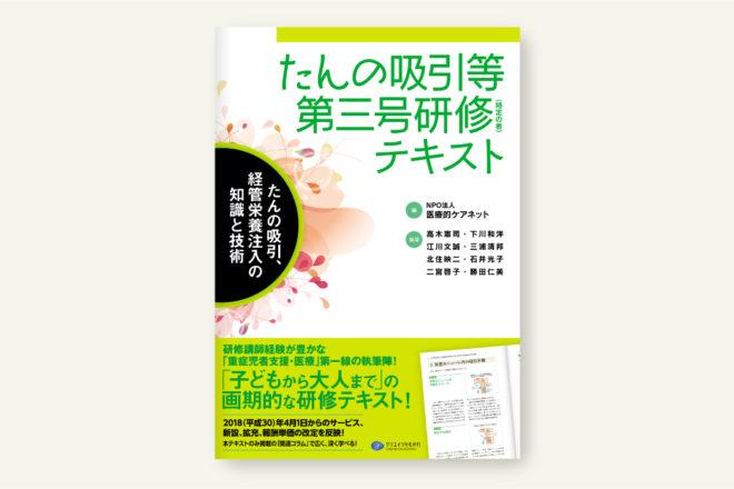 たんの吸引等の第三号研修(特定の者)テキスト