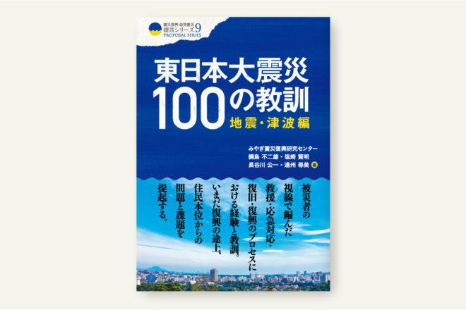 東日本大震災100の教訓