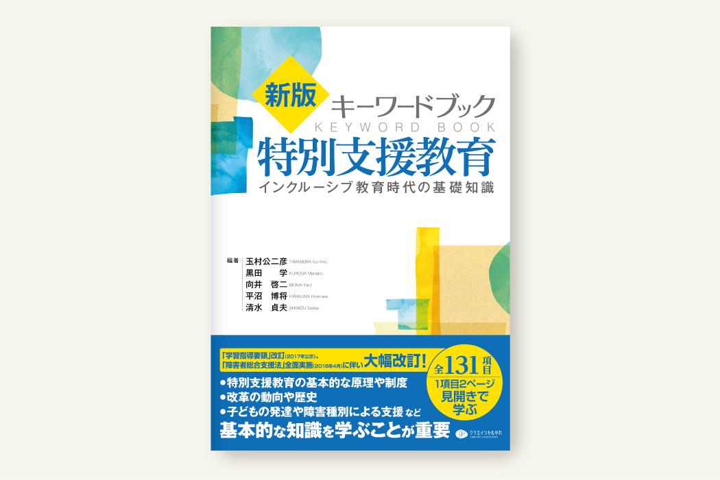 新版・キーワードブック特別支援教育