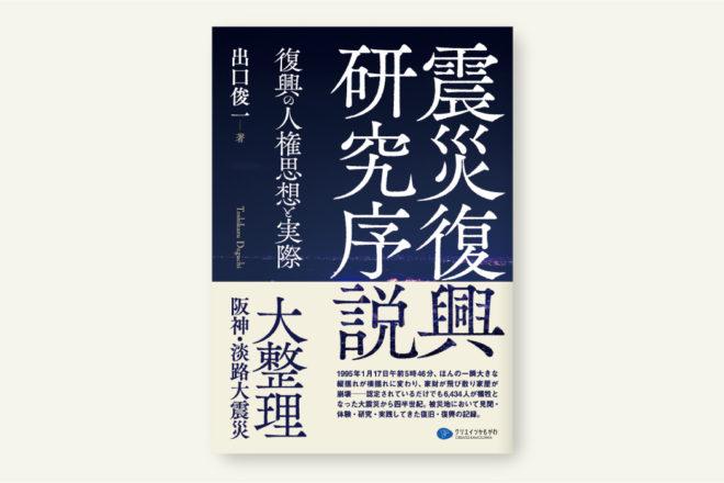震災復興研究序説