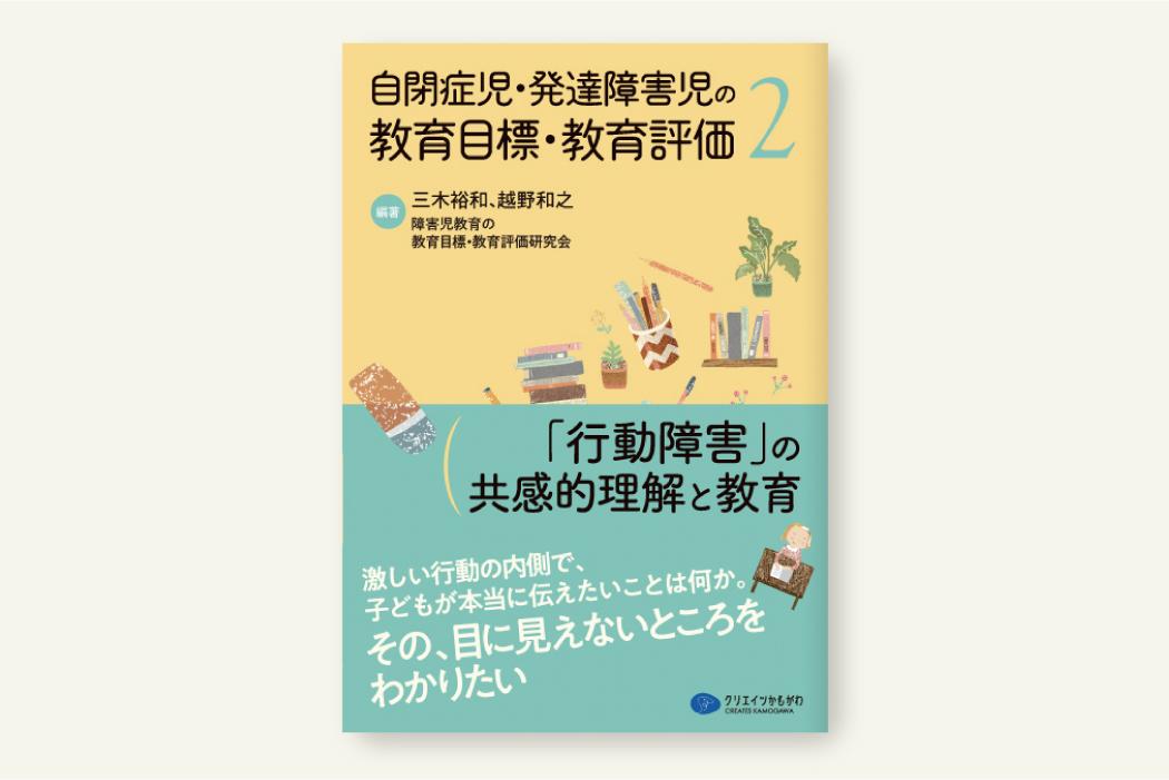 教育目標・教育評価2