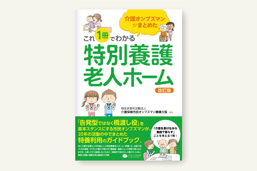 これ1冊でわかる特別養護老人ホーム改訂版