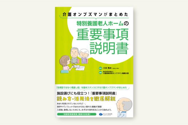 特別養護老人ホームの重要事項説明書