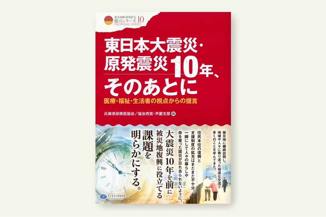 東日本大震災・原発震災10年、そのあとに