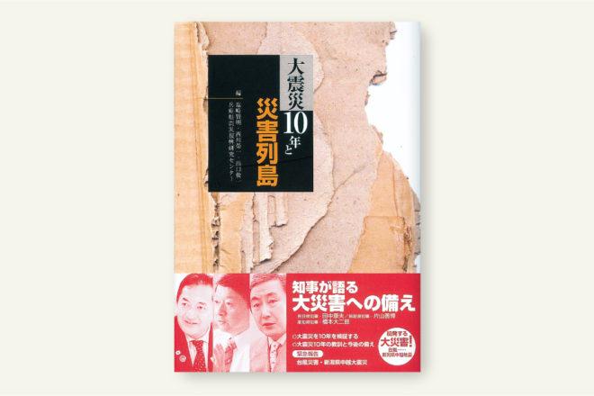 大震災10年と災害列島