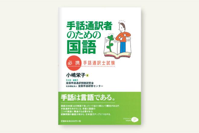 手話通訳者のための国語