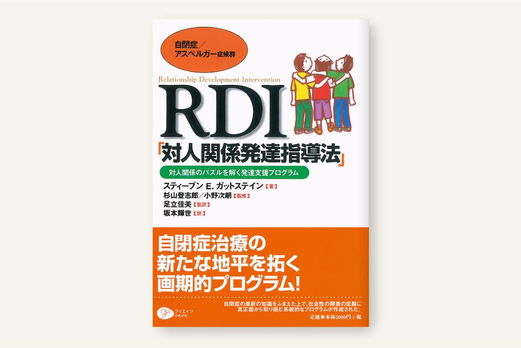 RDI「対人関係発達指導法」