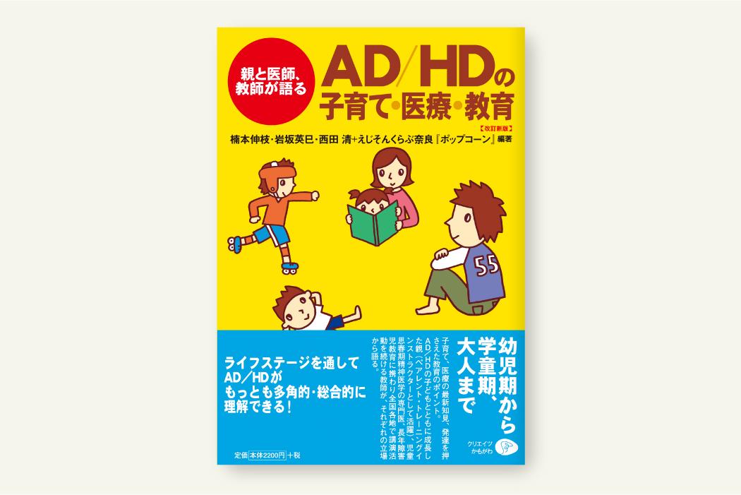 ADHDの子育て・医療・教育