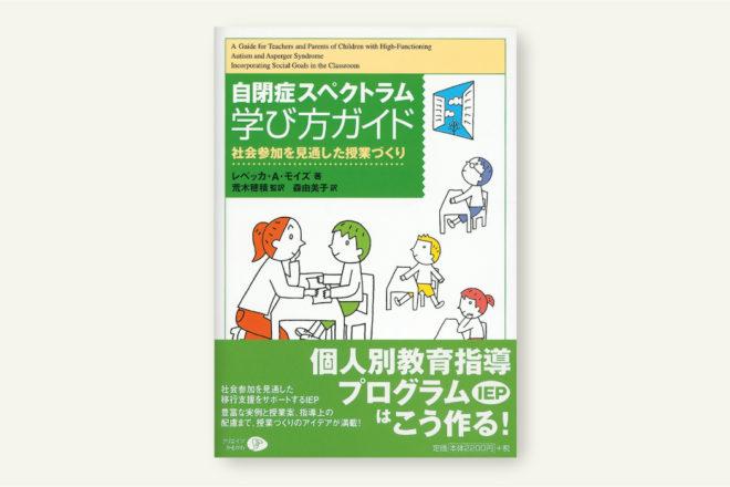 自閉症スペクトラム学び方ガイド