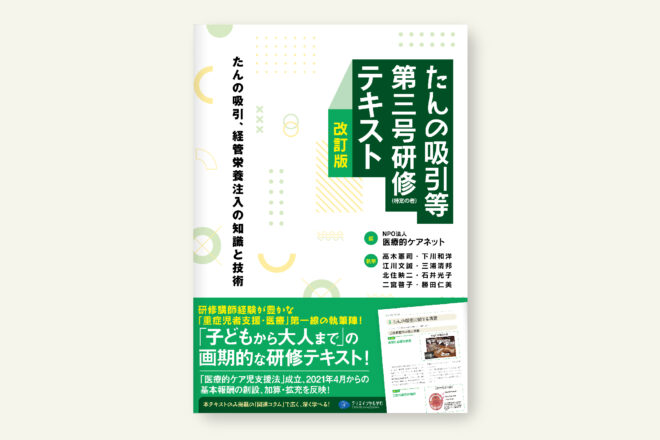 たんの吸引等第三号研修(特定の者)テキスト[改訂版]